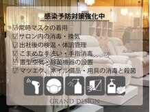 GRAND DESIGNの衛生管理・感染予防対策の取り組み