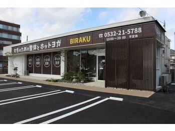 ビラク 美楽(BIRAKU)(愛知県豊橋市)