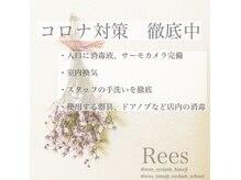 リーズアイラッシュサロン(Rees-eyelashsalon)