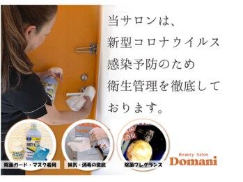 ドマーニ 泉店(Domani)(愛知県名古屋市東区)