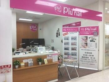 プリュネイル サンエーつかざんシティ店(Plu'nail)
