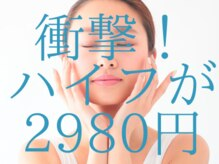 わたしのハイフ 渋谷宇田川町店