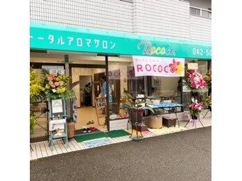 ロココ(ROCOCO)(東京都昭島市)