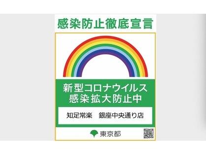 知足常楽 銀座中央通り店の写真