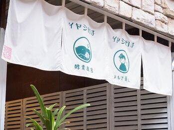 イヤシロチ(神奈川県大和市)