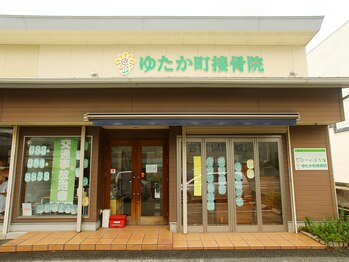 ゆたか町接骨院(山口県下関市)