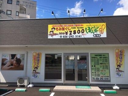ほぐしラボ 篠ノ井店