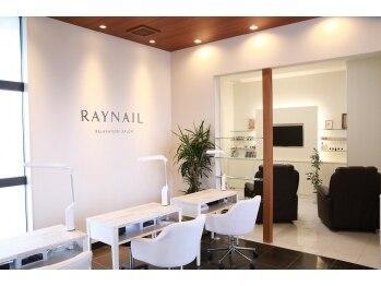 レイネイル 志都呂店(RAY NAIL)