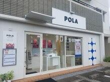 ポーラ ザ ビューティ 徳島沖浜店(POLA THE BEAUTY)