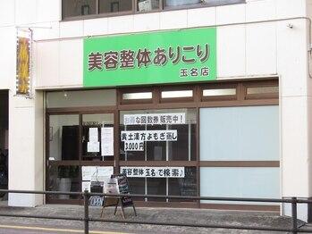 美容整体ありこり 玉名店(熊本県玉名市)