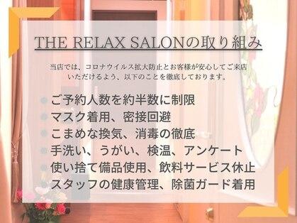 THE RELAX SALON【ザ リラックス サロン】