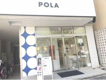 ポーラザビューティ 同心天満橋店(POLA THE BEAUTY)(大阪府大阪市北区)