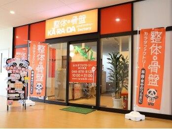 カラダファクトリー ハレノテラス東大宮店(埼玉県さいたま市見沼区)