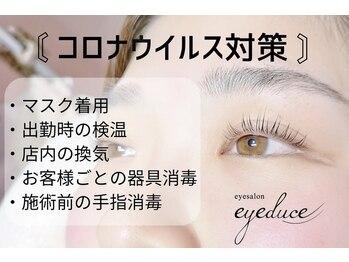 アイデュース 砺波店(eyesalon eyeduce)(富山県砺波市)