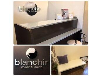 メディカルサロン ブランシール(medical salon blanchir)(愛知県名古屋市中区)