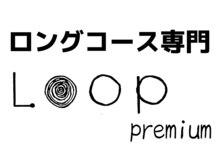 ループ プレミアム(LOOP Premium)の詳細を見る