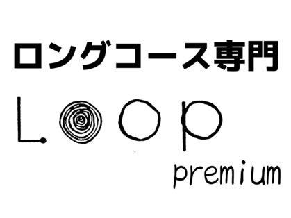 ロングコース専門サロン LOOP Premium【ループ プレミアム】