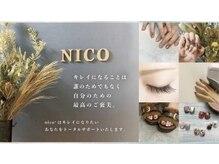ネイルサロンアンドアイラッシュ ニコ(nico+)