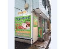 中国整体 健康の家 東通店