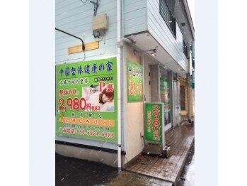 中国整体 健康の家 東通店(秋田県秋田市)