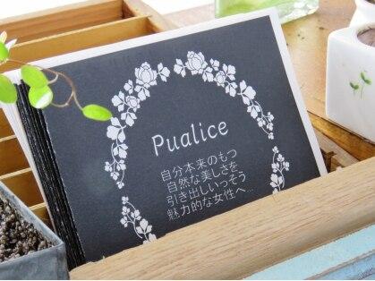 ピュアリス(Pualice)の写真