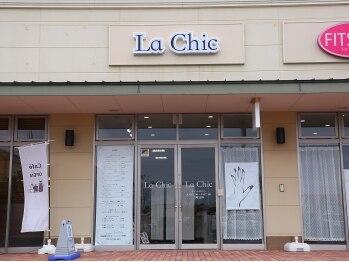 ネイルサロン ラシック(La Chic)(群馬県前橋市)