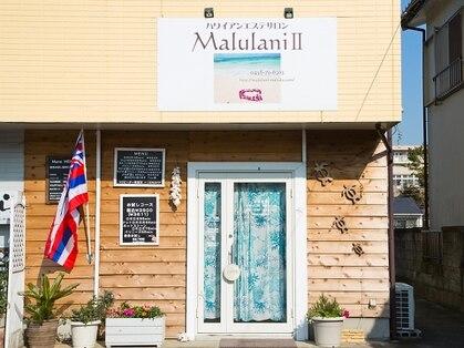 ハワイアンエステサロン マルラニ(Malulani)の写真