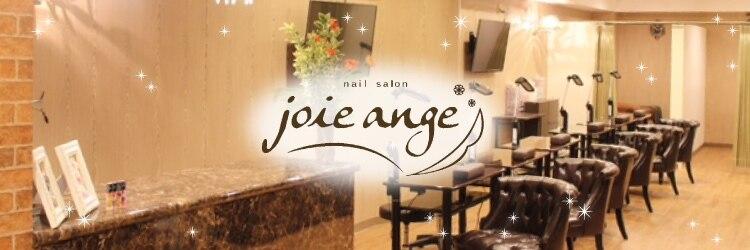 ジョアアンジェ 心斎橋店(joie ange)のサロンヘッダー
