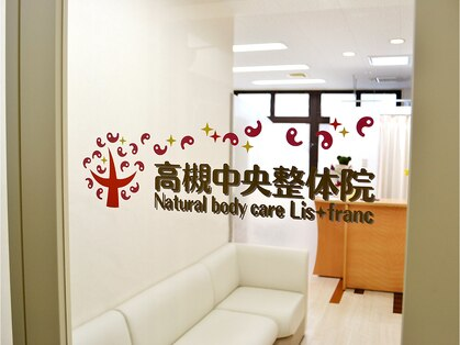 高槻中央整体院 Natural  body  care Lis・franc
