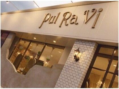 プルラヴィ 吉野ヶ里店(PulRavi) image