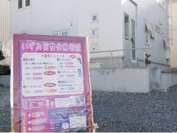 いずみだ整体療術院(青森県弘前市)