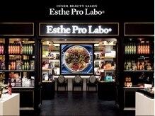 エステプロラボ シブヤ(Esthe Pro Labo SHIBUYA)