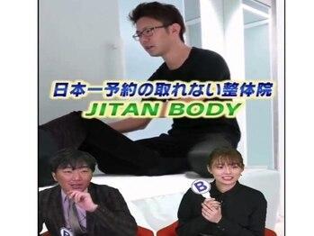 ジタンボディ 門前仲町店(JITAN BODY)(東京都江東区)