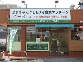 サパーン(愛知県安城市)