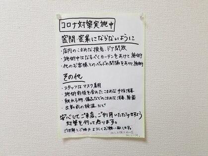 ほぐし手 横浜西口店の写真