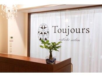 トゥジュール(Toujours) (トゥジュール)