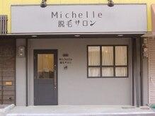 ミシェル(Michelle)の詳細を見る