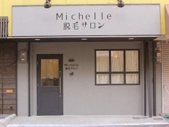 ミシェル(Michelle)(大阪府泉大津市)