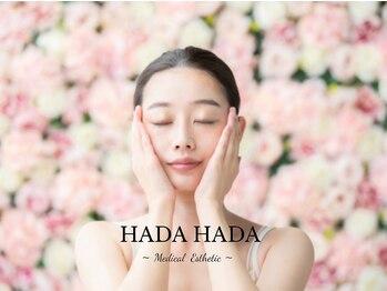 ハダハダ(HADA HADA Medical Esthetic)(大分県大分市)