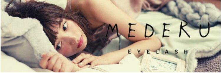 メデル 渋谷店(MEDERU)のサロンヘッダー