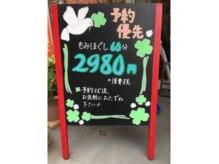 アールモンキープロジェクトコリとるニキュウハチ 駅東本店(R monkey project 298)の雰囲気(入口の看板です◎)