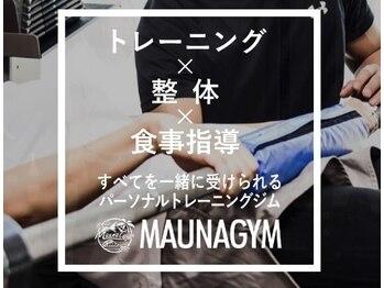 マウナジム ほんじょう整骨院(MAUNA GYM)(佐賀県佐賀市)