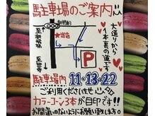 駐車場完備!11・13・22番お好きな場所にお止めください★
