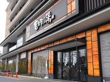 「竜泉寺の湯 草加谷塚店」の施設内に当店はございます。
