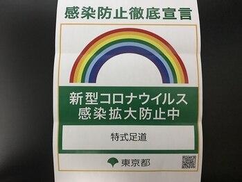 特式足道(東京都千代田区)