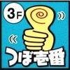 もみいちのお店ロゴ