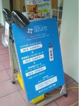 美身整体ラボ アズール(azure)/[店外看板]