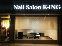 ネイルサロン ケーイング(Nail Salon K ING)