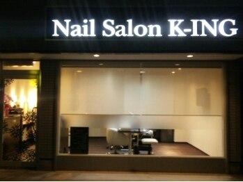 ネイルサロン ケーイング(Nail Salon K ING)(愛知県豊川市)