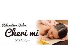 サロン シェリミー(Cheri mi)